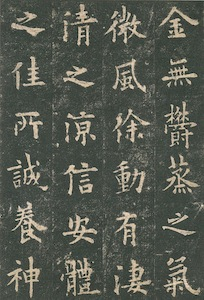 Copy of text by Ouyang Xun