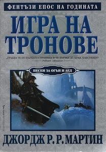 Game of Thrones in Bulgarian